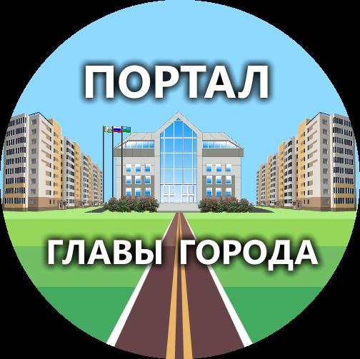 Портал главы города